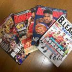 バスケ雑誌