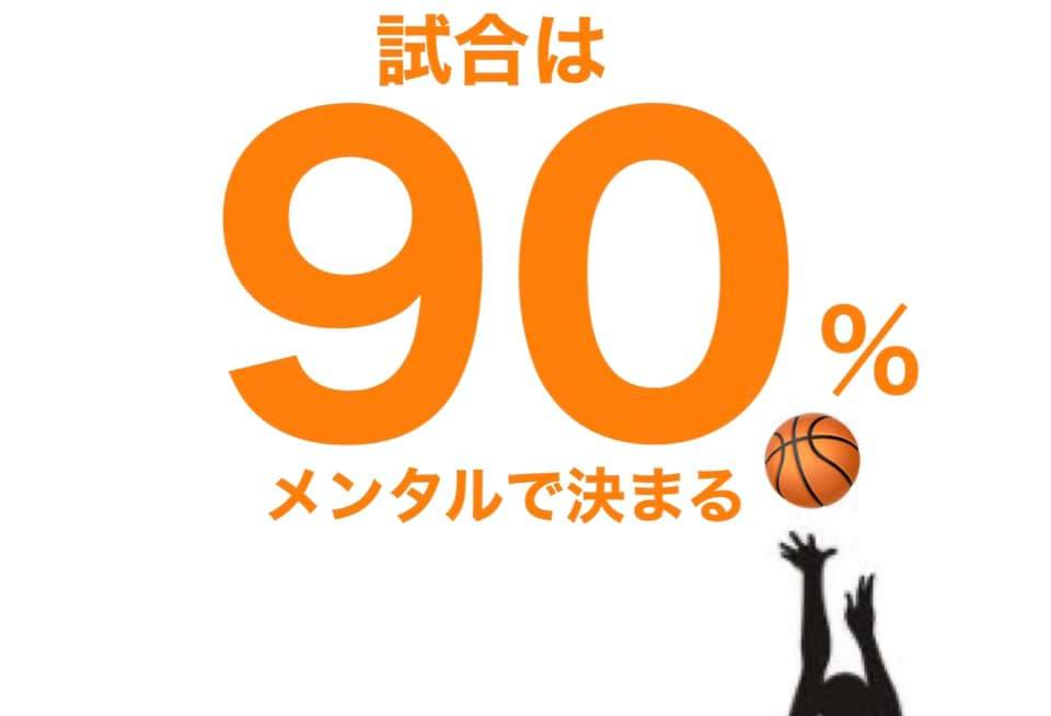 バスケの試合は90%がメンタルで決まる。上達できるメンタルトレーニング3選
