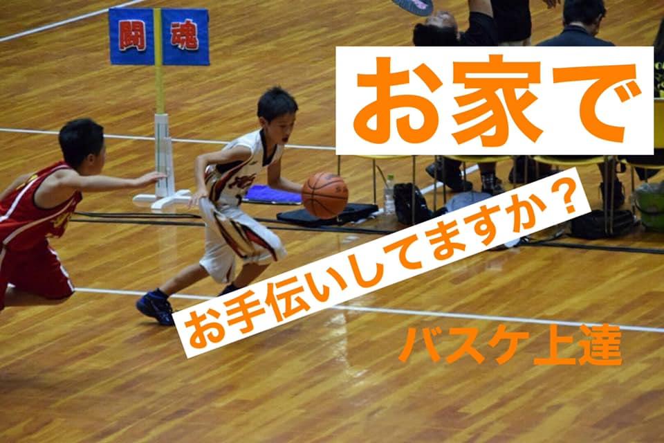 【ミニバス】家のお手伝いをしている子はバスケの上達が早い